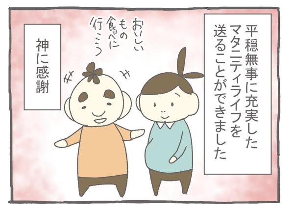 妊娠出産編1-4