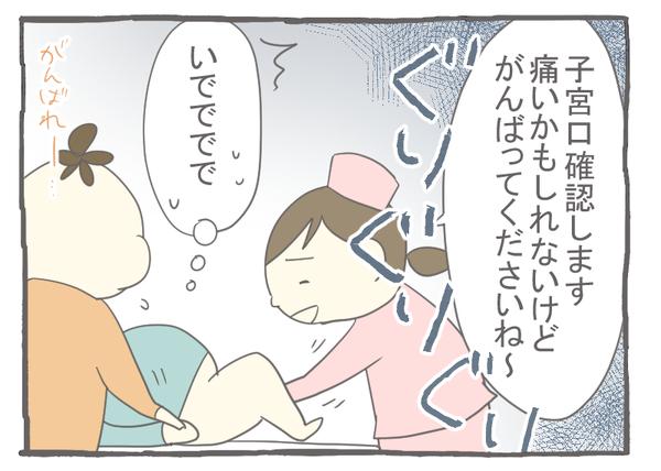 妊娠出産編22-2