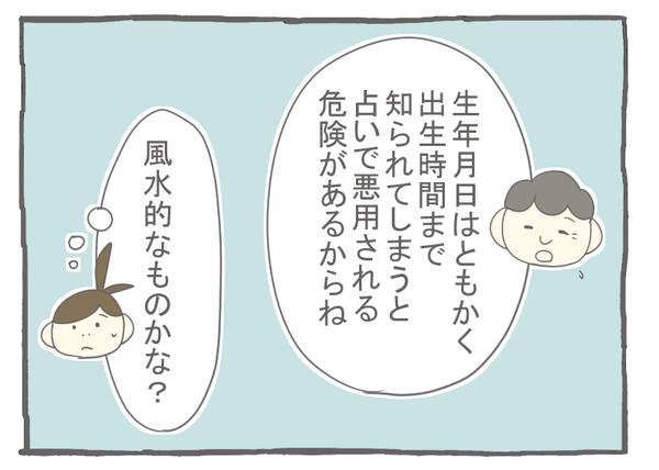 妊娠出産編32-3