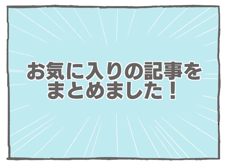 お気に入りの過去記事紹介!(~...