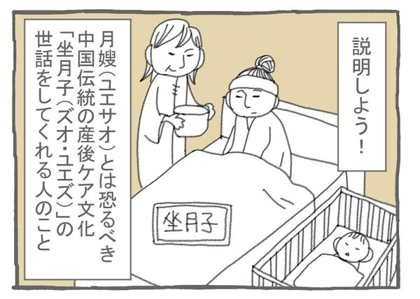 妊娠出産編19-5