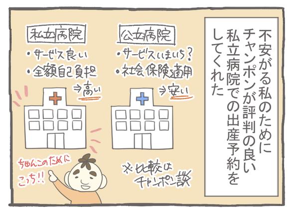 妊娠出産編6-1
