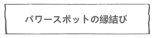 なれそめ26縁結び-5