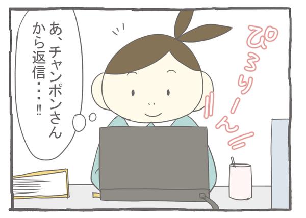 なれそめ5脈アリ!?-5