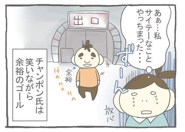 なれそめ12おばけ屋敷-7