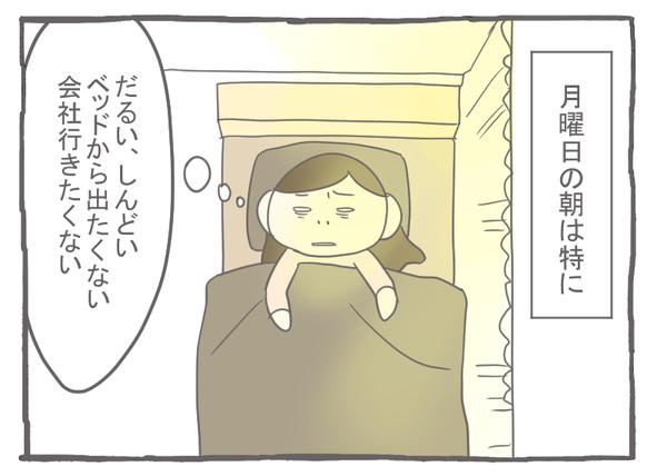なれそめ1不毛な人生-2