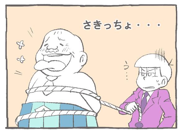 19話デカパン