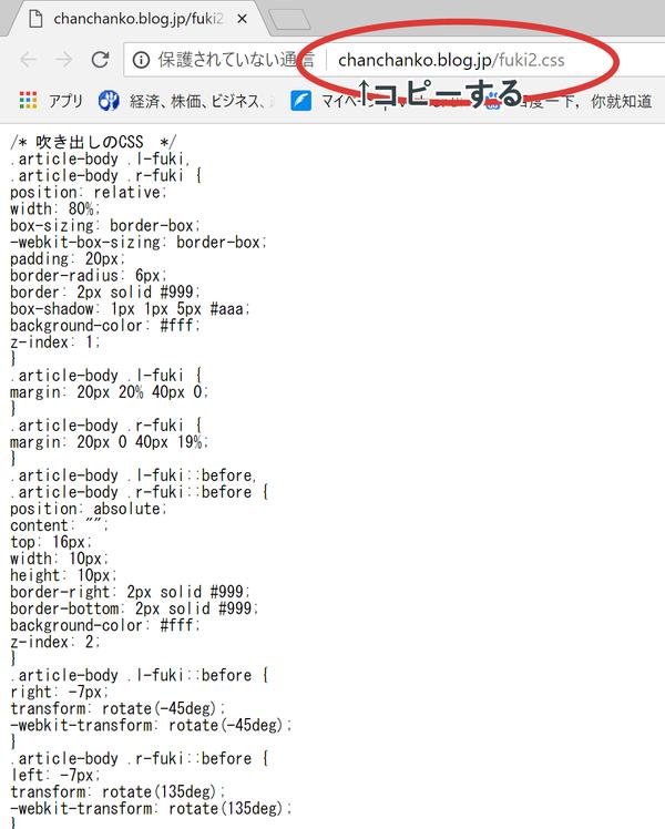 cssファイルのリンクをコピー