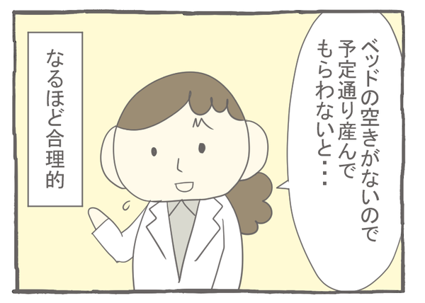 妊娠出産編21-4