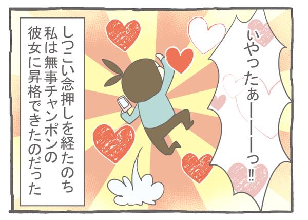 なれそめ96しつこい女-4