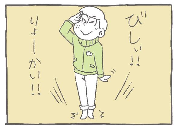 10話チョロ松