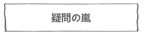 なれそめ15疑問の嵐-5
