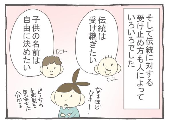 妊娠出産編14-4