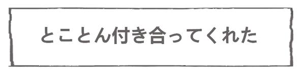 なれそめ58神対応-5