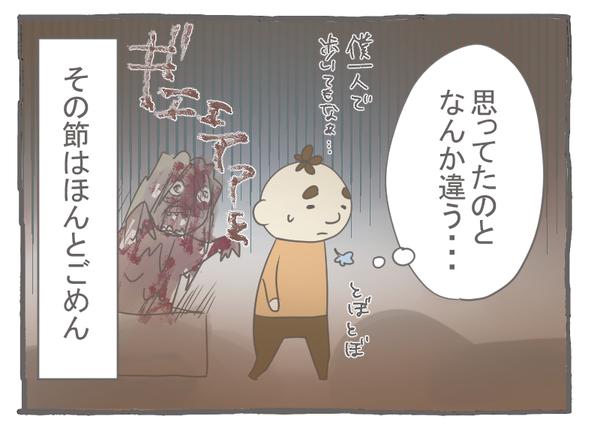 なれそめ117お化け屋敷-4