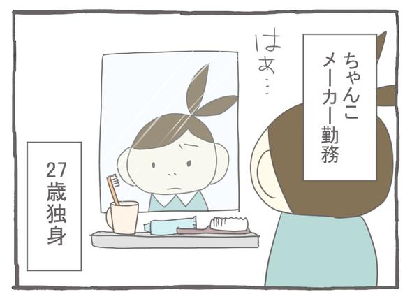 なれそめ1不毛な人生-4