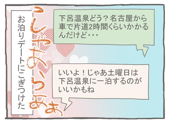 なれそめ77お泊りデート-4