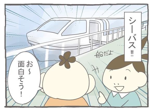 なれそめ11横浜みなとみらい-2