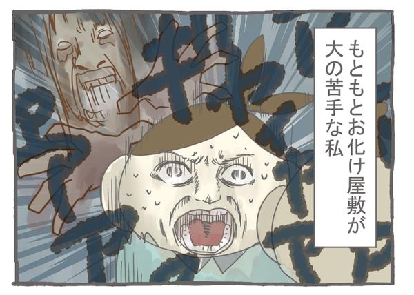 なれそめ12おばけ屋敷-5