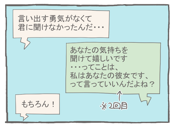 なれそめ96しつこい女-3