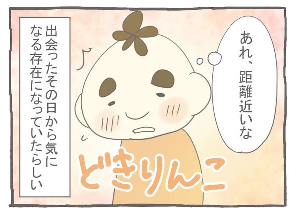 なれそめ114悲報-4