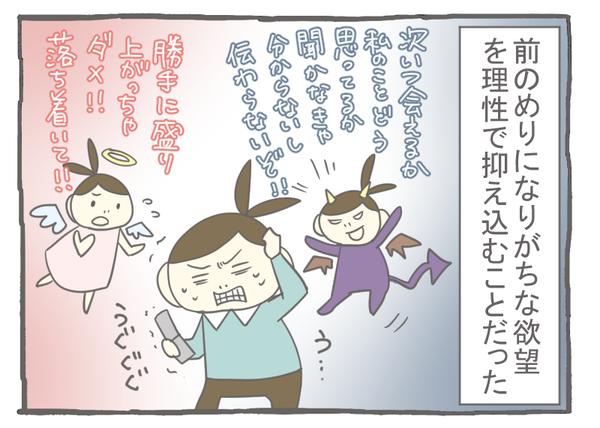 なれそめ43過去の恋愛失敗談4-4