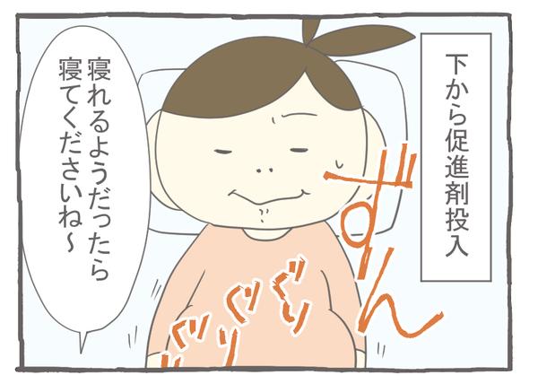 妊娠出産編23-3