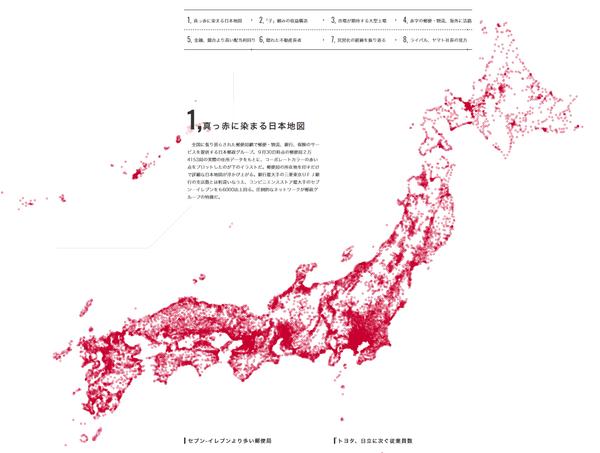 郵便局日本地図