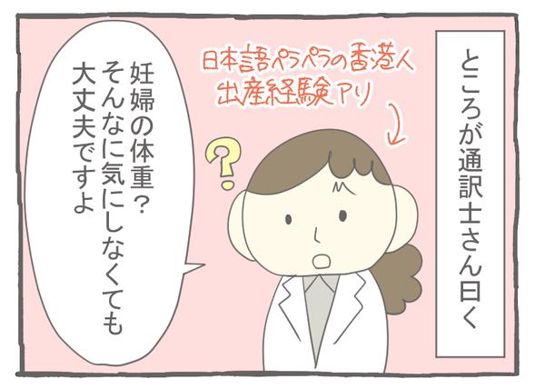 妊娠出産編11-2