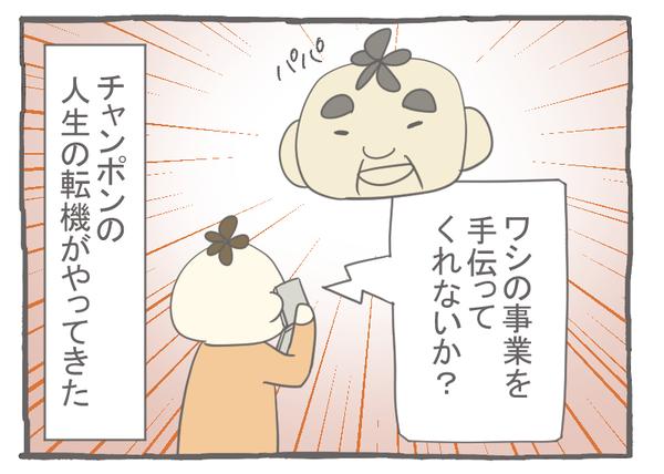 なれそめ107チャンポン-4