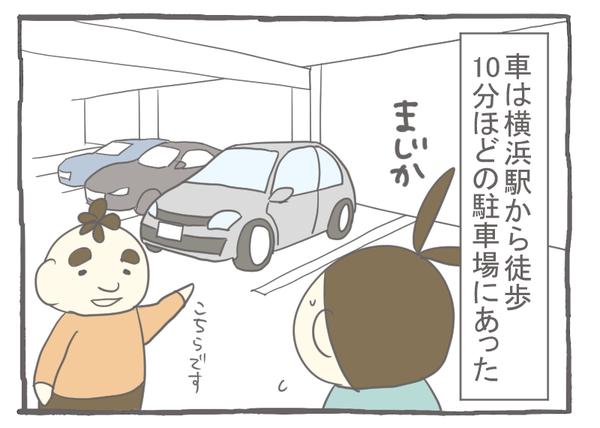 なれそめ15疑問の嵐-1