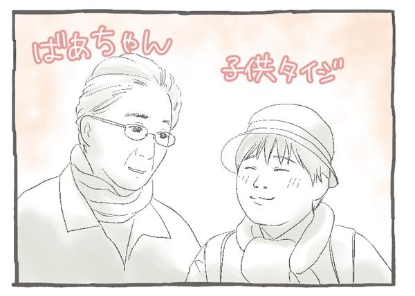 126ばあちゃん