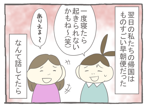 なれそめ58神対応-1