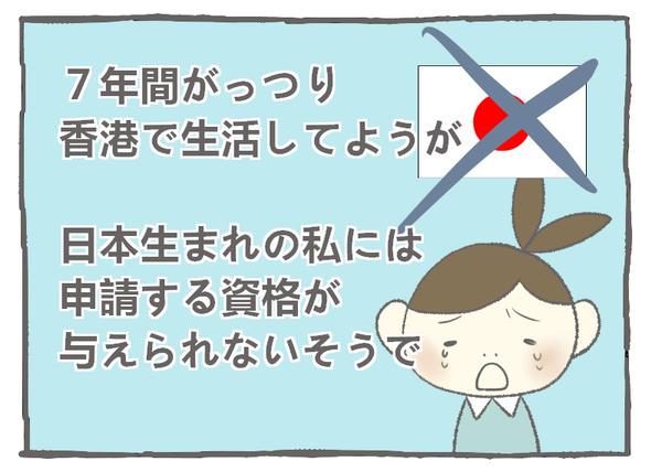 65-86日本生まれには資格なし