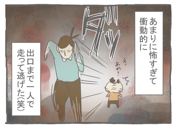 なれそめ12おばけ屋敷-6