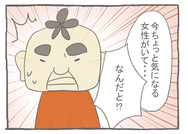 なれそめ119パパ-3