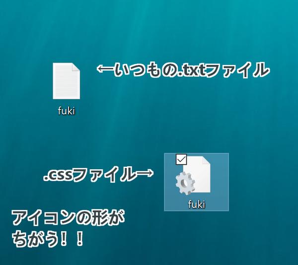 メモがcssファイルになった!