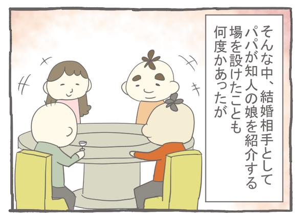 なれそめ111チャンポン-3
