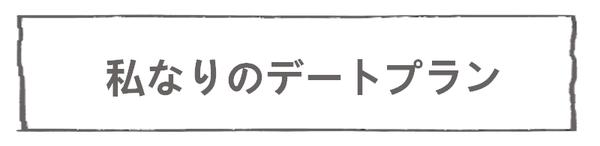 なれそめ11横浜みなとみらい-5