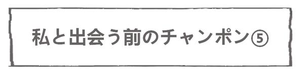 なれそめ111チャンポン-5