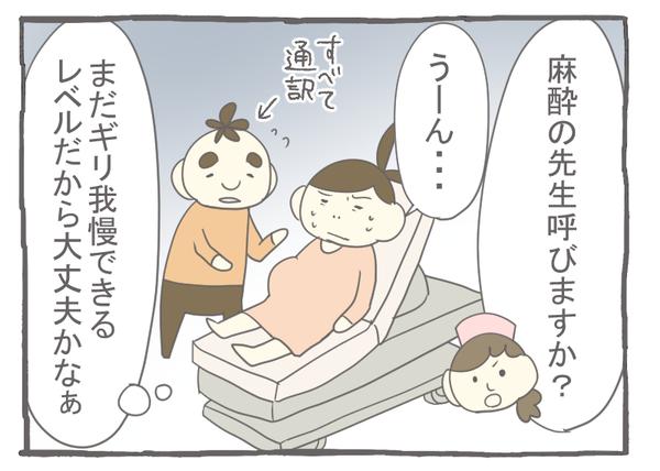 妊娠出産編24-3