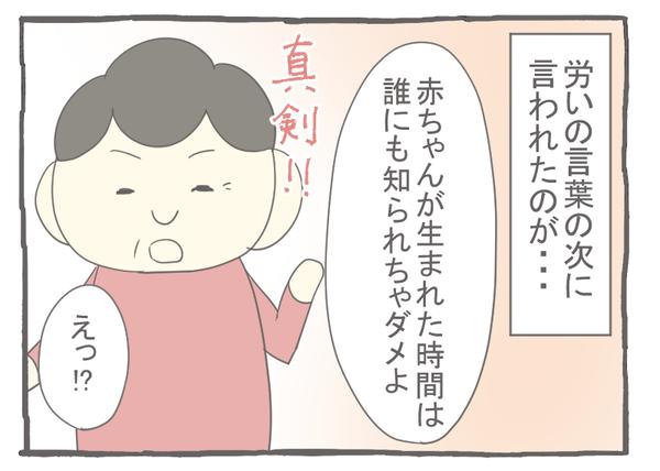 妊娠出産編32-2