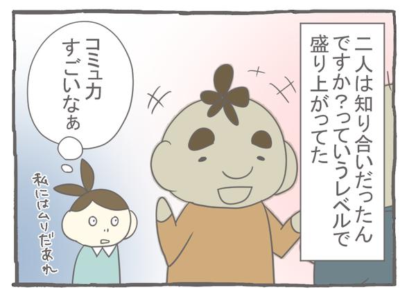 なれそめ87まさかの出会い-4