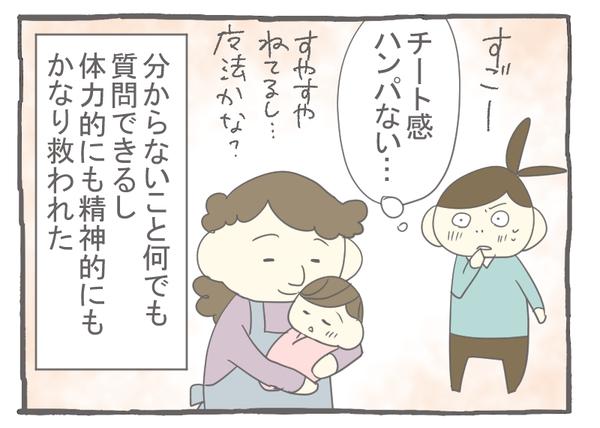 妊娠出産編37-4