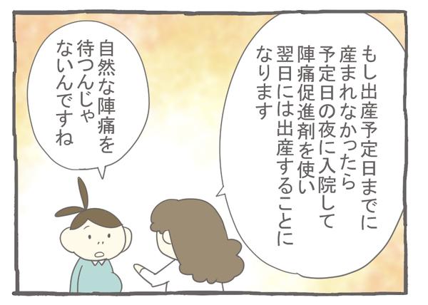 妊娠出産編21-3