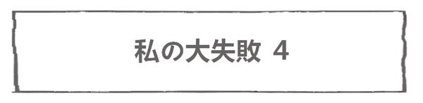 なれそめ83大失敗4-5