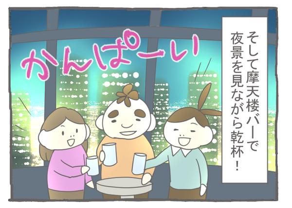 なれそめ51最高の夜-3