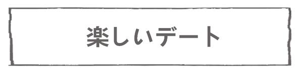 なれそめ21楽しいデート-5