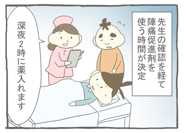 妊娠出産編23-2