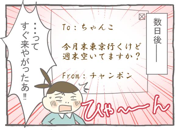 なれそめ7きたー!!-4